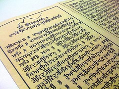 The World 39 S Best Photos Of Calligraphy And Gurbani