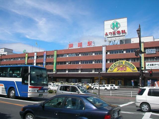 JR Kushiro station 釧路駅