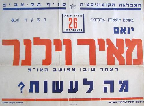 1947 וילנר (2)