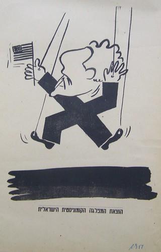 1951  כנסת 2 (3)