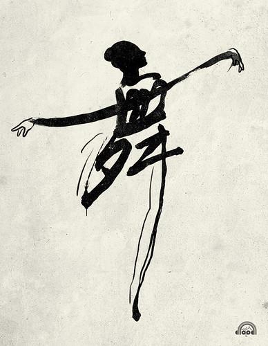 dance 舞