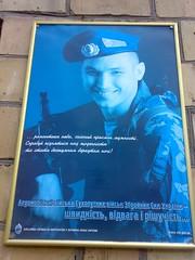Реклама контрактной украинской армии