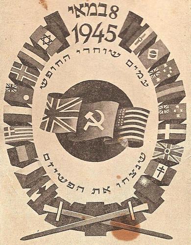 1945 גלוית הניצחון בהוצאת  תרבות לעם