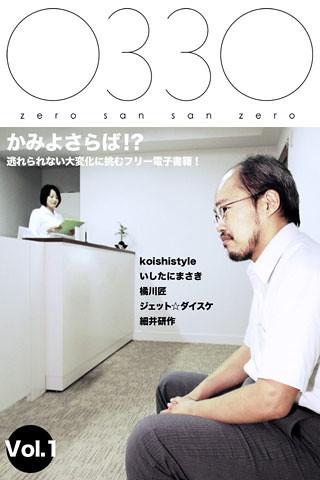 0330 magazine vol.1 cover
