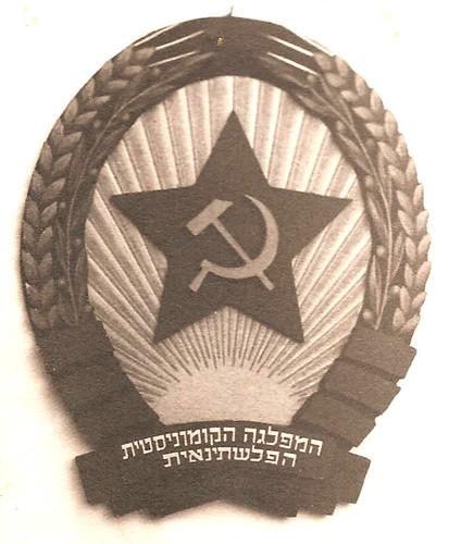 סמל המפלגה עד 1948 001