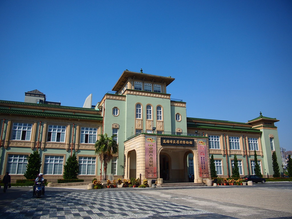 高雄歷史博物館