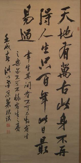inanart-007, 19221922年3月7日 平和博覽會書法與篆刻鑑賞審查終了,臺灣僅洪以南一人入選