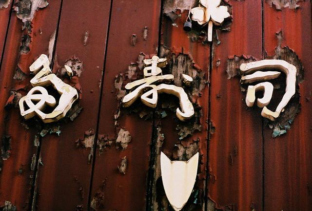 Koenji sign
