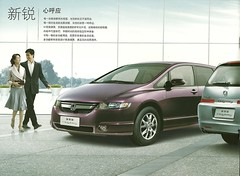 automobile, automotive exterior, honda odyssey, vehicle, honda, compact car, bumper, land vehicle,