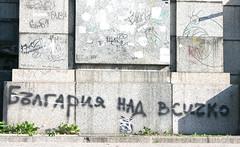 BulgariaNadVsichko