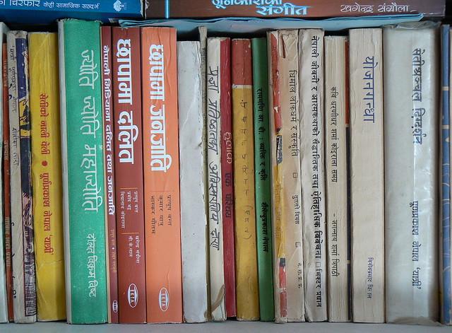 Nepal Bookshelf 1
