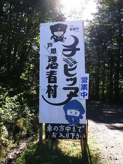 忍者村(営業中)