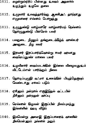 Thirukkural adhigaram of the week 104 uzhavu for Cuisine meaning in tamil