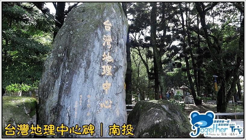 台灣地理中心碑 / 南投