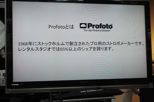 Profotoはプロ用のストロボメーカーです