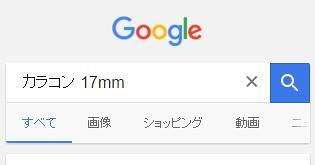 karakon_17mm_search