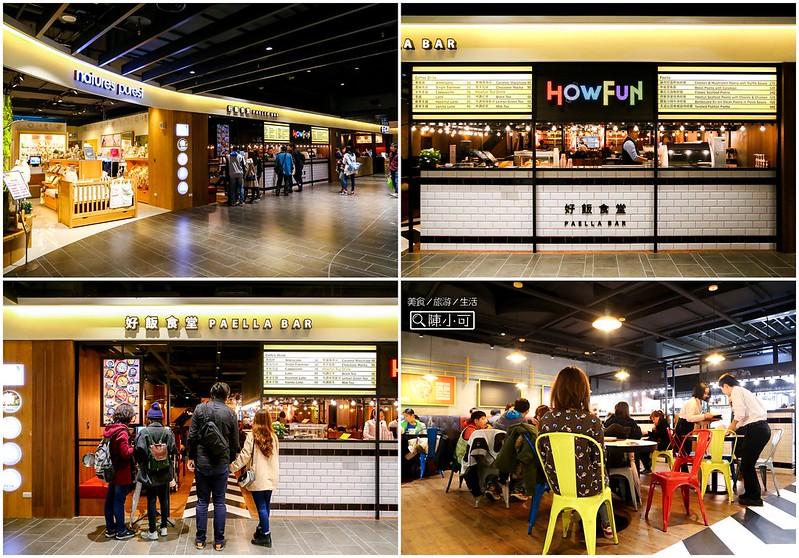 Howfun,好飯食堂,景觀餐廳,林口好飯食堂,林口環球A8店 @陳小可的吃喝玩樂