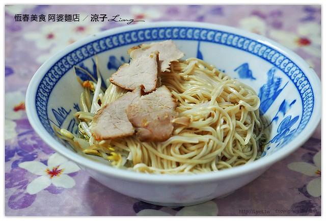 恆春美食 阿婆麵店 - 涼子是也 blog