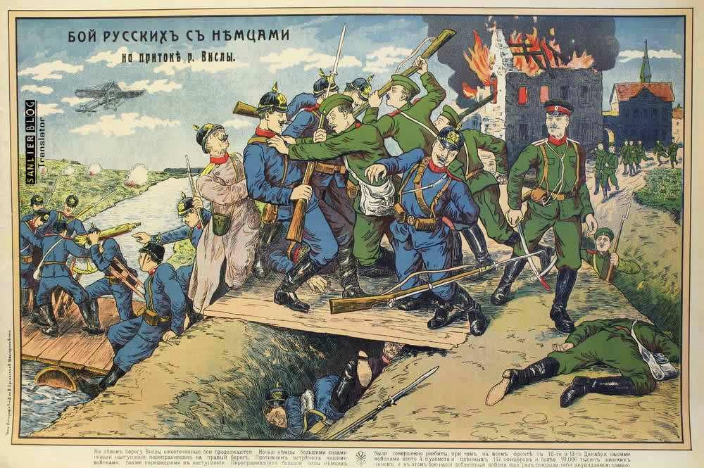 WWI俄罗斯宣传画15
