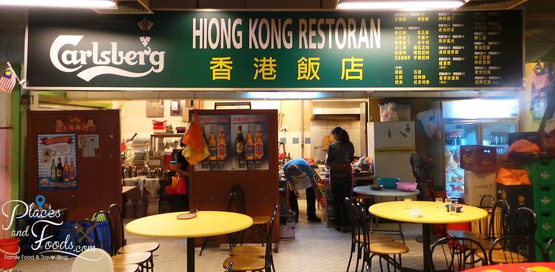 wong sifu pudu plaza hiong kong restaurant