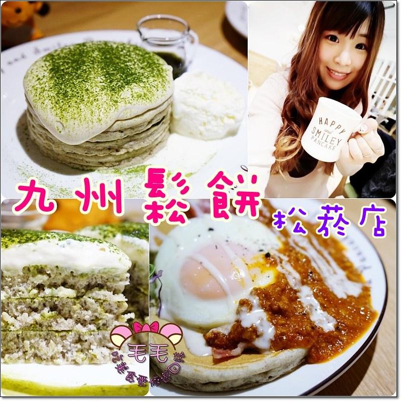 九州鬆餅3