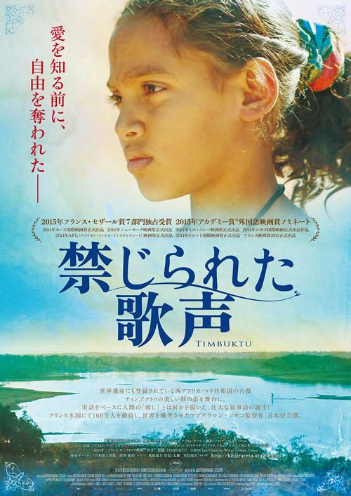 映画『禁じられた歌声』日本版ポスター