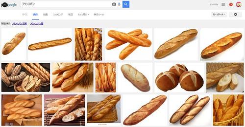 フランスパンの画像検索(通常)