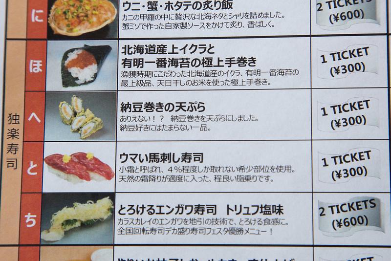 寿司フェス-10