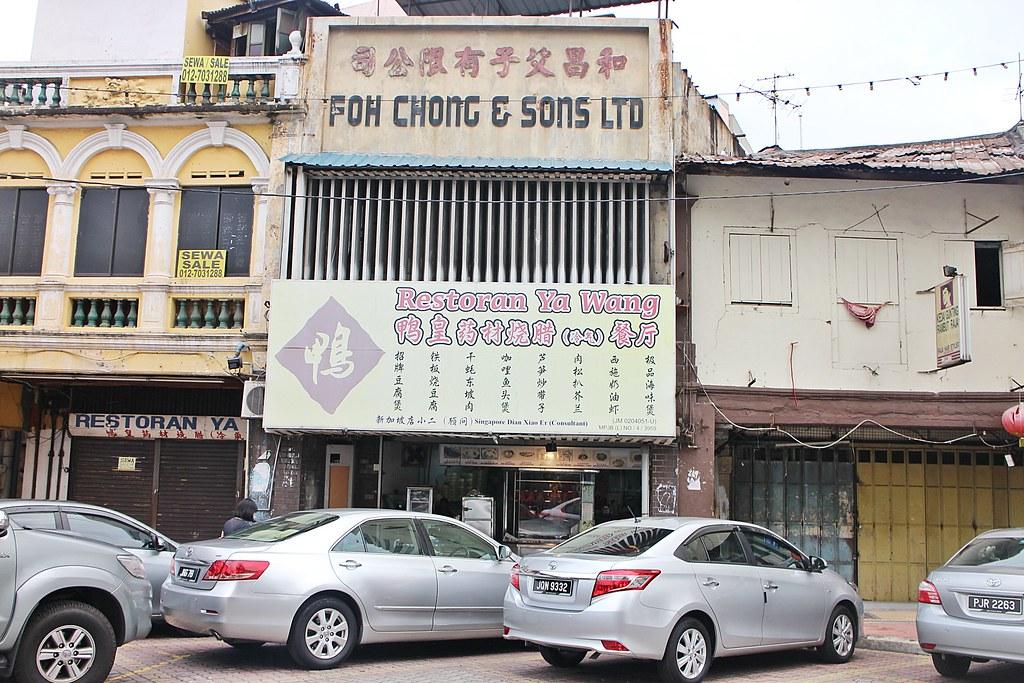 Johor Bahru Checkpoint Food: Restoran Ya Wang
