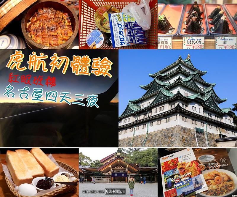 虎航飛機 名古屋四天三夜旅遊