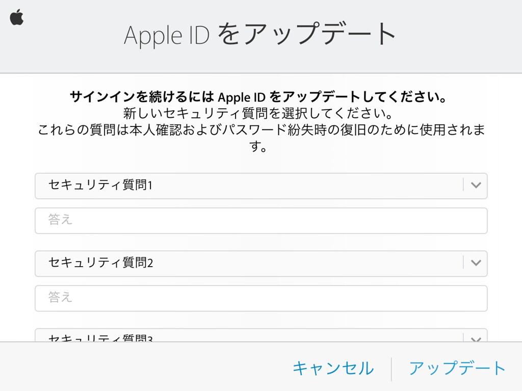 Apple ID セキュリティ質問のリセット完了