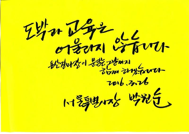 CC20160326_박원순시장용산방문(6)