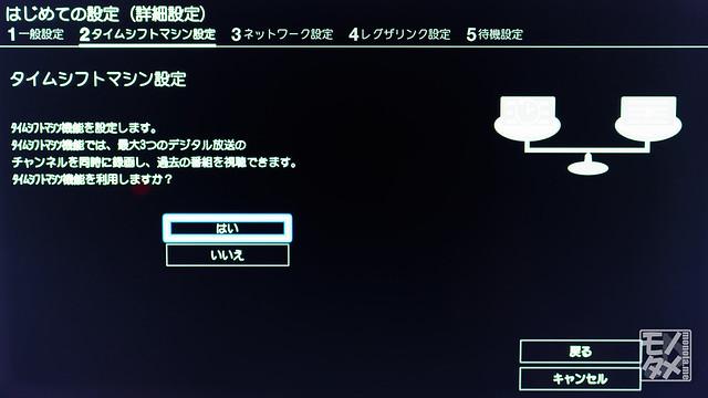 DBR-T670 詳細設定2-1
