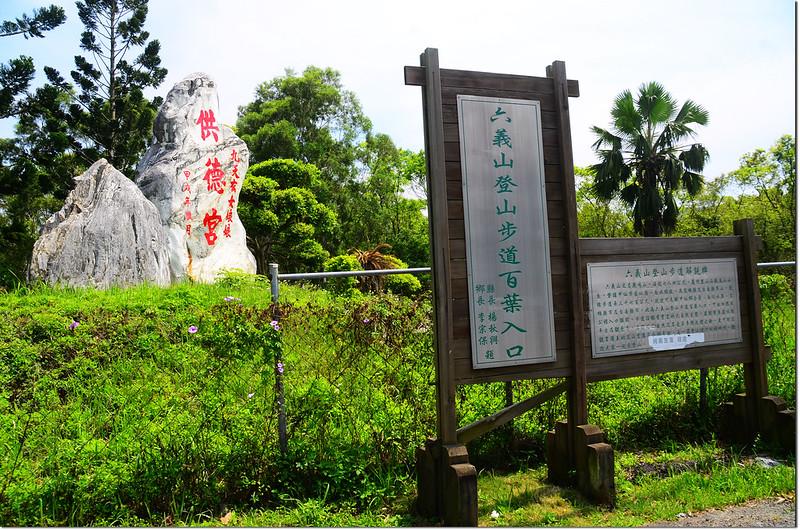 台20線吳酒桶頭山南峰岔路