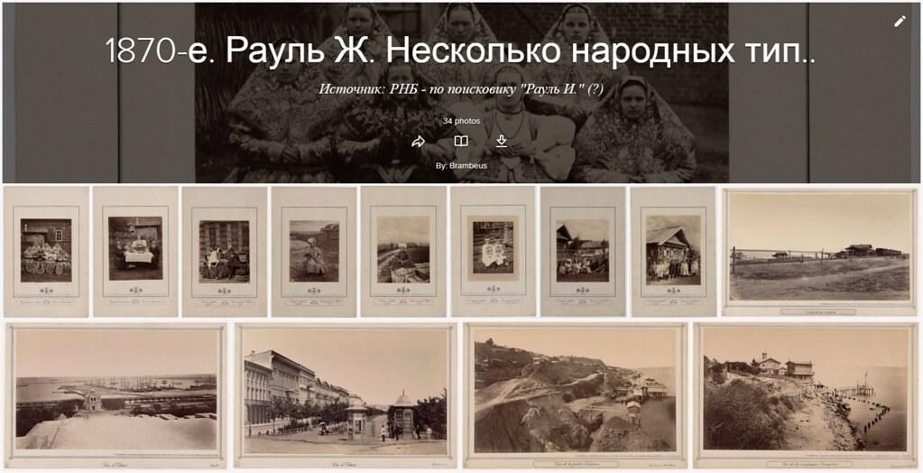 1870-е. Рауль Ж. Несколько народных типов России. РНБ