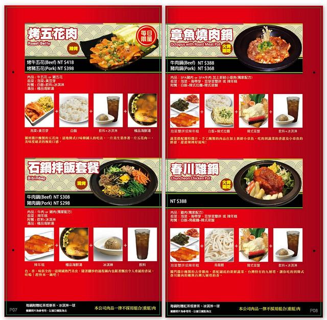 劉震川韓國料理菜單menu (2)