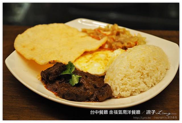 台中餐廳 金福氣南洋餐廳 - 涼子是也 blog