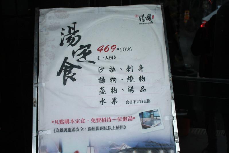 台北泡湯-北投紗帽谷-湯瀨-17度C隨拍 (33)