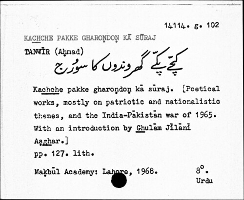 Urdu Card Catalogue: Drawer Two | LibCrowds