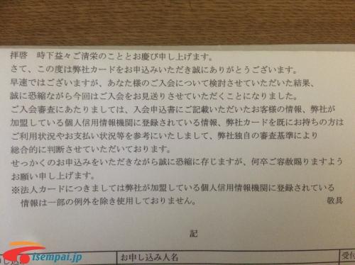 Hướng dẫn đăng ký thẻ credit của Sumitomo-iSempai.jp