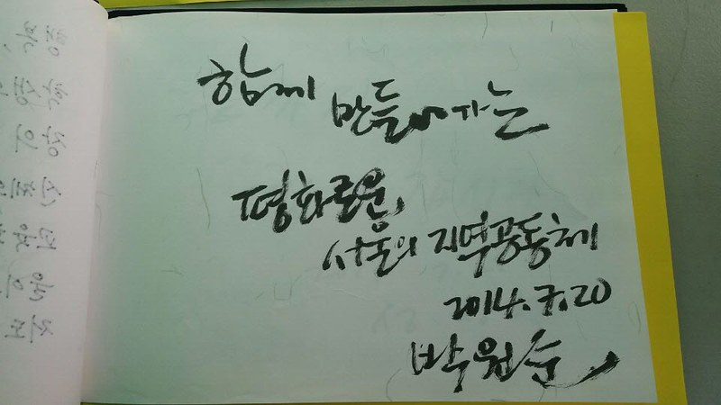 CC20160326_박원순시장용산방문(5)