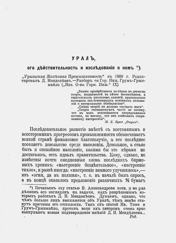 1901. Александров В. Я. Урал, его действительность... 03