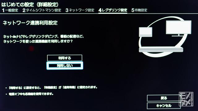 DBR-T670 詳細設定4-1