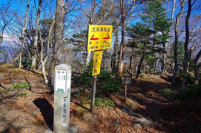 20141123-大峰山八経ヶ岳(Saku)-0023.jpg