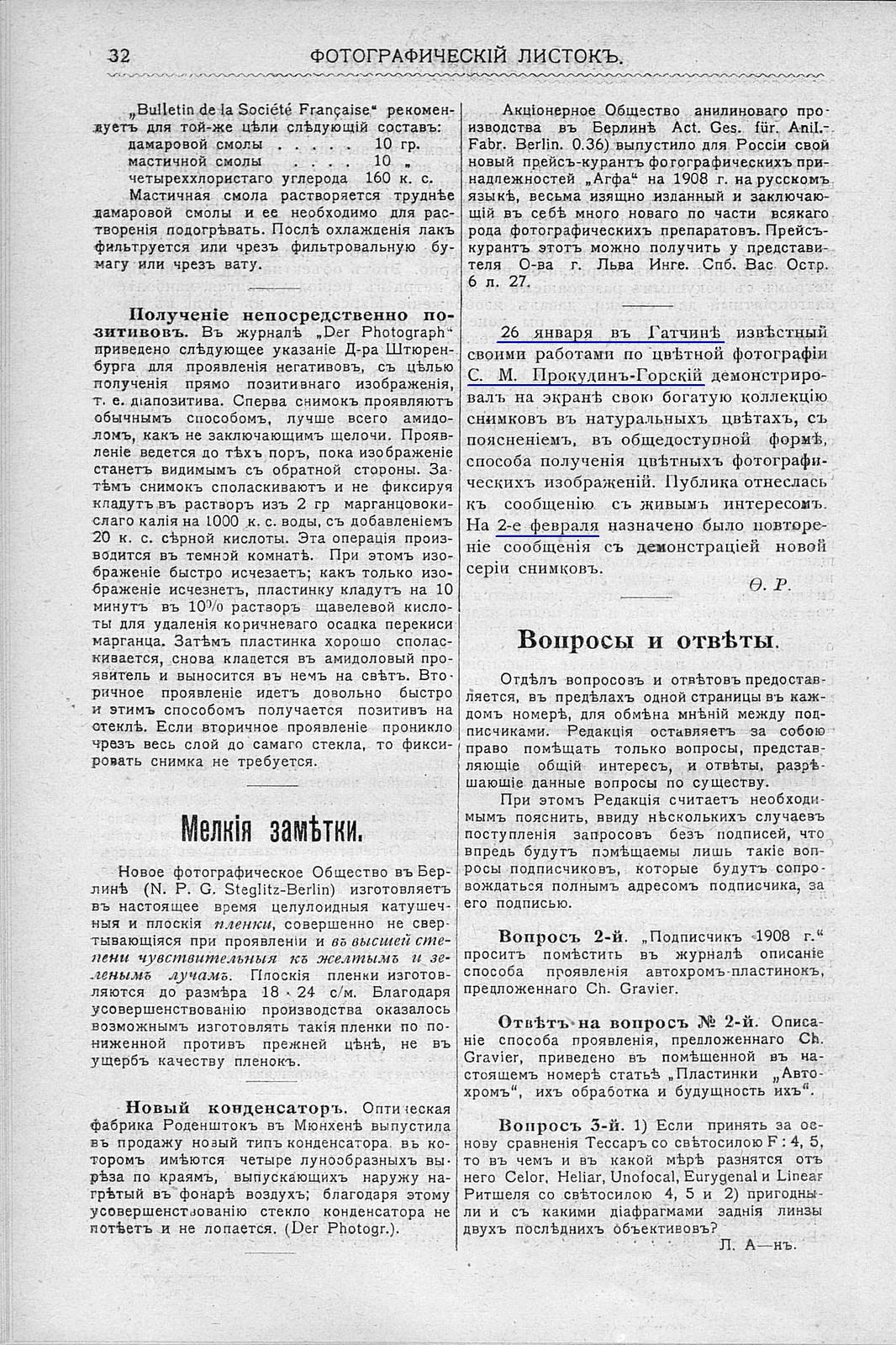 1908. № 02. Фотографический листок_Страница_24