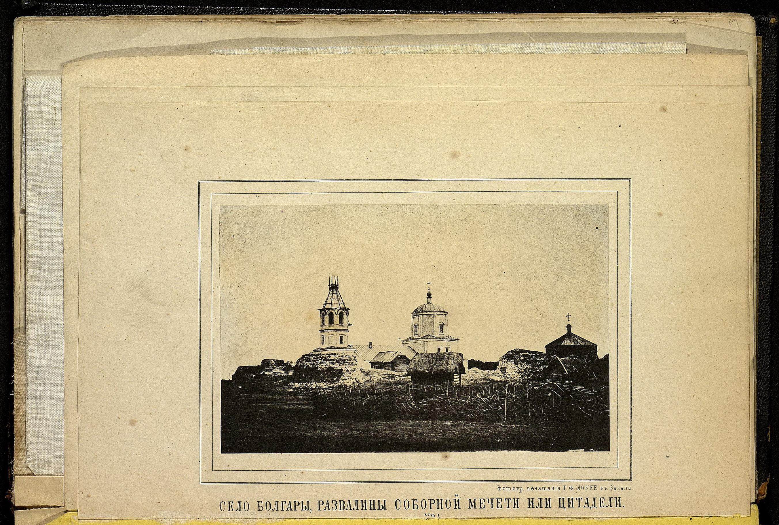№ 4. Село Болгары. Развалины Соборной мечети или цитадели