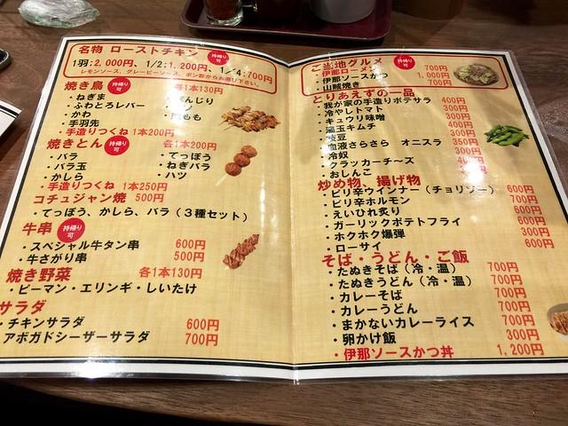 2016.3.11 入舟酒場