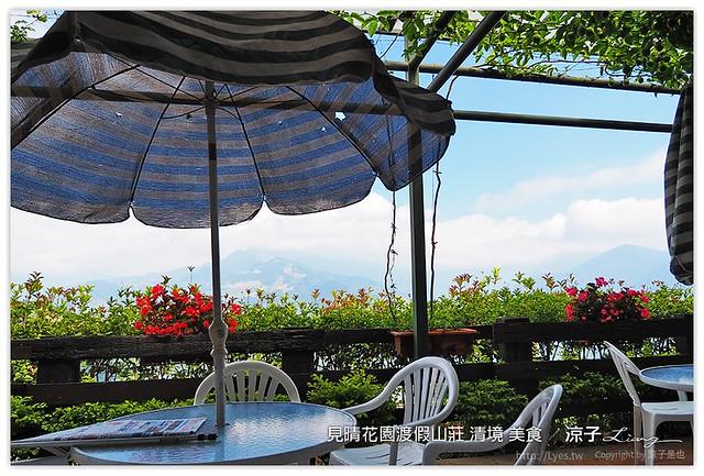 見晴花園渡假山莊 清境 美食 - 涼子是也 blog
