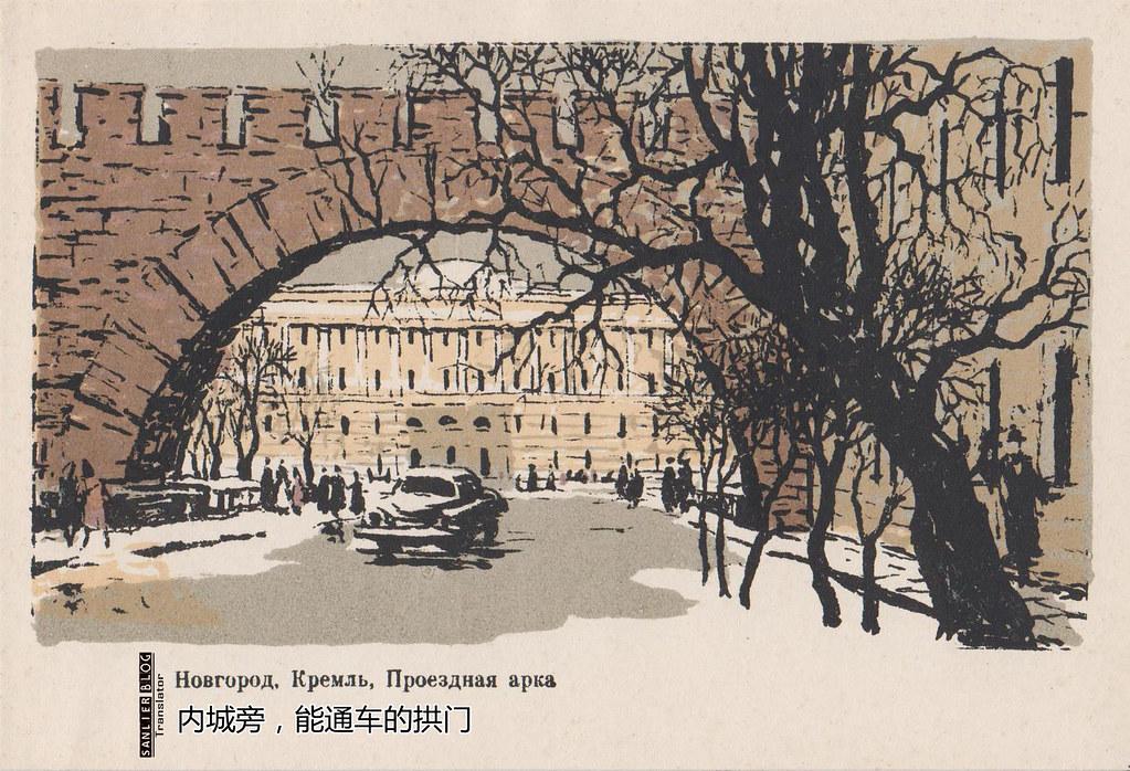 1959诺夫哥罗德自画石印明信片12