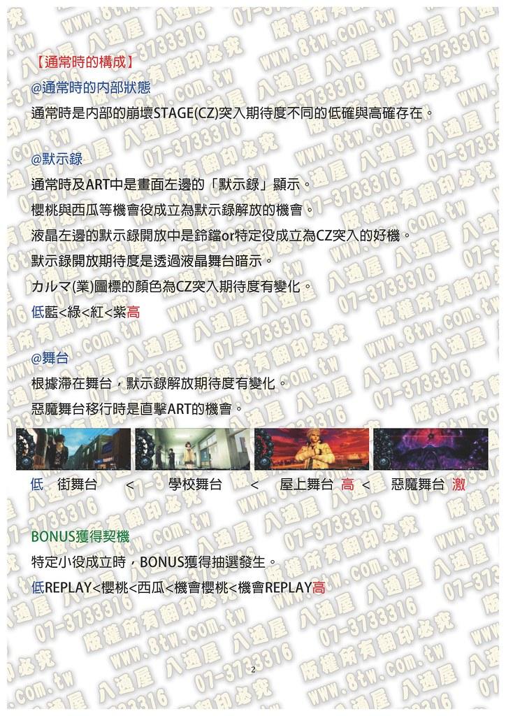 S0316惡魔人3-惡魔的默示錄 中文版攻略_Page_03